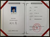 绩效评价师认证证书
