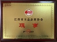 江西省女企业家协会理事