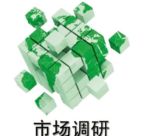 市场调研(必威体育官网网址|下载首页)方法